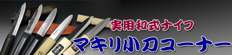 大人気の実用和式ナイフ「マキリ小刀」をどうぞ!