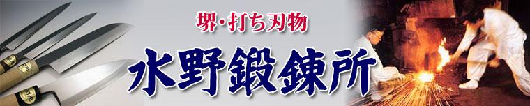 水野鍛錬所【源昭忠 青鋼DX】和包丁通販のコーナー