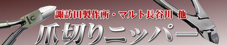 巻き爪も切れる!諏訪田製作所・マルト長谷川【爪切りニッパー】のコーナー