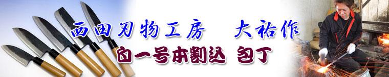 本鍛造の逸品〜【 西田刃物工房 大祐作 白一号本割込包丁】通販のコーナー