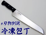 e刃物別誂 ステンレス冷凍包丁 波刃