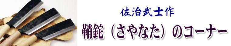 佐治武士(さじたけし)作【 鞘鉈 】通販コーナー