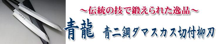 堺孝行【青龍 青二鋼ダマスカス 剣型柳刃】通販のコーナー