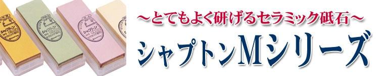 e刃物.com「シャプトンMシリーズセラミック砥石」通販のコーナー