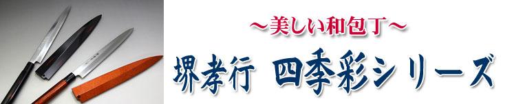 堺孝行【四季彩和包丁シリーズ】通販のコーナー