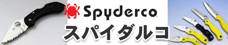 スパイダルコナイフコーナー