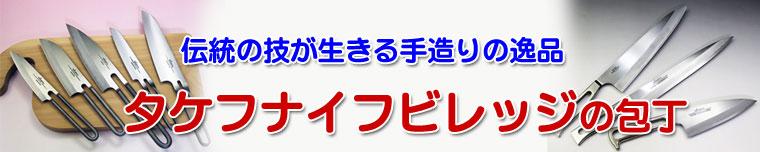 福井県越前市【タケフナイフビレッジの包丁】通販のコーナー