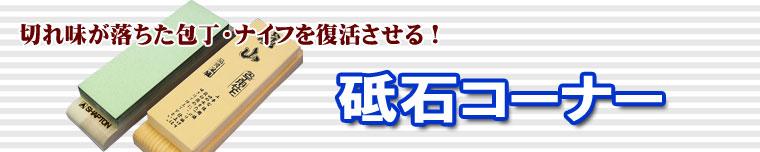 e刃物.com「砥石・お手入れ用品」のコーナー