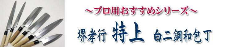 堺孝行【特上 白二鋼 和包丁】通販のコーナー
