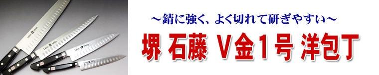 錆に強く、よく切れて研ぎやすい〜【 堺石藤V金1号洋包丁】通販のコーナー