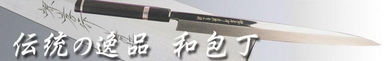 鍛!火をあやつり鉄を鍛える!伝統の【 和包丁 】のコーナー