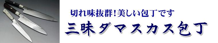 三昧 ZANMAI ダマスカス包丁 シリーズ