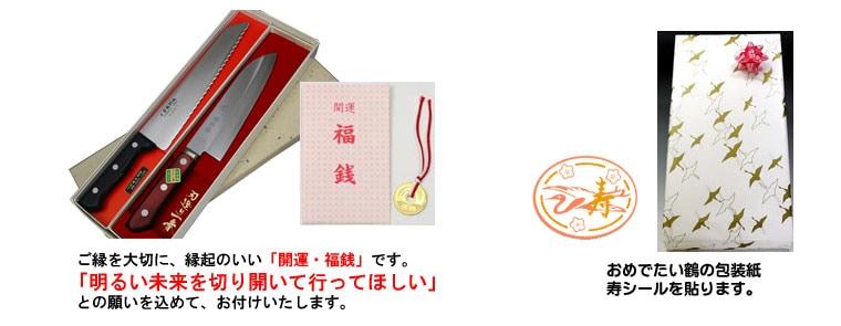 青紙スーパー本割込三徳・冷凍包丁結婚お祝いセット