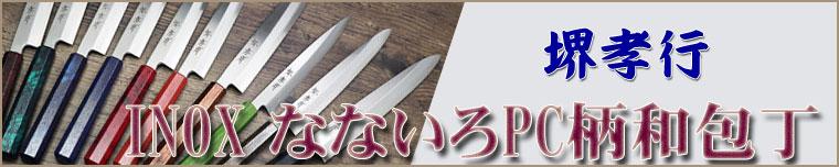 堺孝行【INOXモリブデンなないろ PC柄和包丁】通販のコーナー
