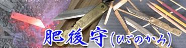 本家カネコマ懐かしの和式ナイフ【肥後守】通販のコーナーです。