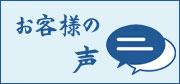 包丁・ナイフの専門店【e刃物.com】お客様の声