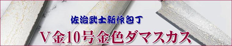 伝統工芸士・越前鍛冶佐治武士最新限定作品【V金10号金色ダマスカス包丁】