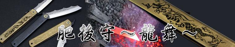 ゴシック系アーティスト血ゑさんと、唯一の肥後守鍛冶永尾かね駒製作所のコラボ肥後守です。