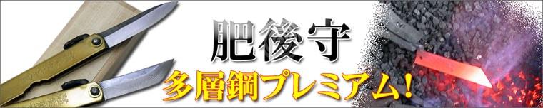 特製肥後守!【かね駒肥後守 多層鋼青紙割込 プレミアム】入荷!