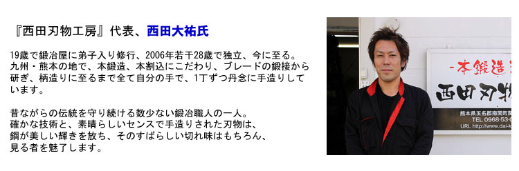 西田刃物工房代表「西田大祐」氏