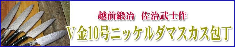 伝統工芸士・越前鍛冶佐治武士最新限定作品【v金10号ダマスカス包丁】