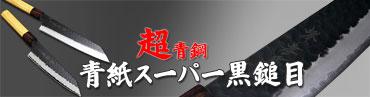 【青紙スーパー割込黒鎚目包丁】切れ味抜群!博多包丁タイプの剣型包丁通販コーナーです。
