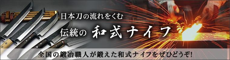 日本刀の流れをくむ伝統の和式ナイフ 全国の鍛冶職人が鍛えた和式ナイフをぜひどうぞ!