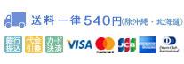 送料全国一律 540円 銀行振込 代金引換 カード決済 visa mastercard jcb amex diners