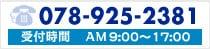 078-925-2381 受付時間 AM9:00〜18:00