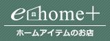 ホームアイテム「eホームプラス」