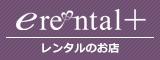 レンタルアイテム「eレンタルプラス」