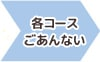 <各コースご案内>
