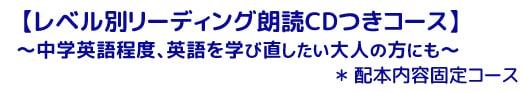 レベル別リーディング朗読CDつき上級�コース