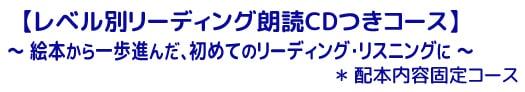 レベル別リーディング朗読CDつき初級コース