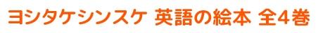 ●ヨシタケシンスケ 英語の絵本 全4巻