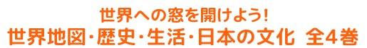 世界への窓を開けよう! 世界地図・歴史・生活・日本の文化 全4巻