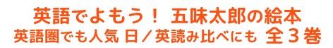 英語でよもう! 五味太郎の絵本 英語圏でも人気 日/英読み比べにも 全3巻