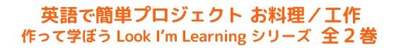 英語で簡単プロジェクト お料理/工作 作って学ぼう Look I'm Learning シリーズ 全2巻