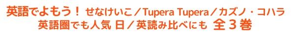 英語でよもう! せなけいこ/Tupera Tupera/カズノ・コハラ 英語圏でも人気 日/英読み比べにも