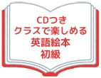 <クラスで楽しめる英語絵本 初級 CDつき>