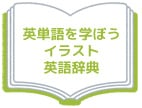 英単語を学ぼう イラスト英語辞典