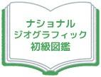 ナショナルジオグラフィック 初級図鑑