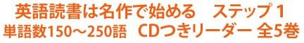 <英語読書は名作ではじめる ステップ1> 単語数150〜250語 CDつきリーダー 全5巻