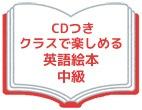 <クラスで楽しめる英語絵本 中級 CDつき>