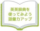 <英英辞典を使ってみよう 語彙力アップ>