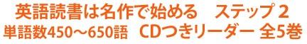 <英語読書は名作ではじめる ステップ2> 単語数450〜650語 CDつきリーダー 全5巻