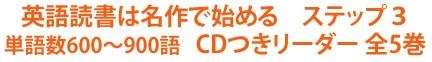 <英語読書は名作ではじめる ステップ3> 単語数600〜900語 CDつきリーダー 全5巻