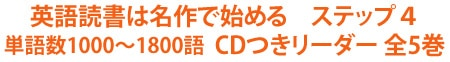 <英語読書は名作ではじめる ステップ4> 単語数1000〜1800語 CDつきリーダー 全5巻