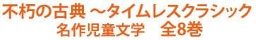 <不朽の古典〜タイムレスクラシック> 名作児童文学 全8巻
