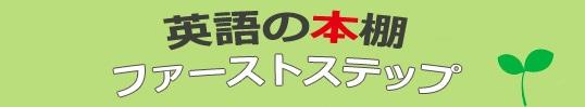 英語の本棚〜ファーストステップ〜